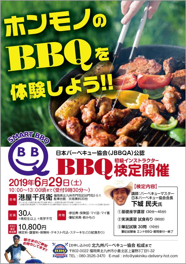 日本バーベキュー協会 バーベキュー初級検定 北九州バーベキュー協会